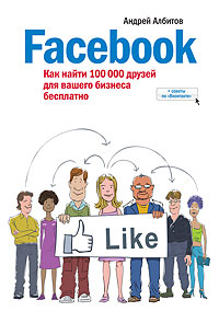 Как найти 100 тыщ друзей в Facebook
