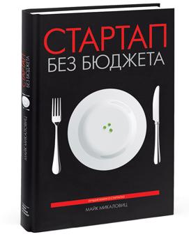 """""""Стартап без бюджета"""" — двуликая книга"""